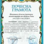 Нагороджено заступника директора з навчально-методичної роботи Мартинову Лілію Борисівну