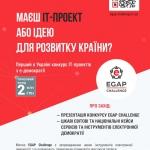Презентація проекту національного IT-конкурсу EGAP Challenge
