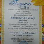 Студенти факультету економіки,  менеджменту  та права відвідали Ситковецьку спеціальну загальноосвітню школу-інтернат