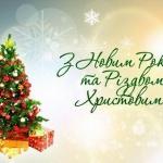 Вітання директора ВТЕІ КНТЕУ з новорічними святами