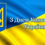 Вітання директора ВТЕІ КНТЕУ з Днем Конституції України