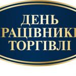Вітання директора ВТЕІ КНТЕУ з ДНЕМ ПРАЦІВНИКІВ ТОРГІВЛІ