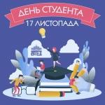 Привітання директора ВТЕІ КНТЕУ з Днем студента