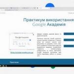 Науково-педагогічні працівники Вінницького торговельного-економічного інституту КНТЕУ брали участь у Всеукраїнському  онлайн-семінарі «Цифрові інструменти Google для науковців»