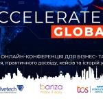 Студенти та викладачі ВТЕІ КНТЕУ брали участь у онлайн-конференції для бізнес-та IT-лідерів ACCELERATE Global