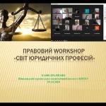 У ВТЕІ КНТЕУ відбувся  Правовий workshop  «Світ юридичних професій»
