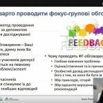 Слухачі Бізнес-школи ВТЕІ КНТЕУ брали участь у вебінарі на тему