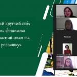 У ВТЕІ КНТЕУ проведено Всеукраїнський круглий стіл на тему: «Регіональна фінансова політика: сучасний стан та вектори розвитку»