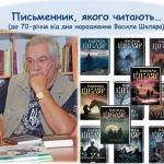 Василь Шкляр — письменник, якого читають