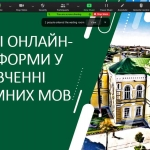 У ВТЕІ КНТЕУ відбувся зумінар «Онлайн-платформи у вивченні іноземних мов»