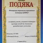 Колектив ВТЕІ КНТЕУ отримав подяку від Головного управління Державної податкової служби України у Вінницькій області
