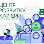 З 24 по 28 травня 2021 року у Вінницькому торговельно-економічному інституті КНТЕУ проходив «Тиждень кар'єри» онлайн