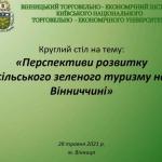 У ВТЕІ КНТЕУ відбувся всеукраїнський круглий стіл на тему «Перспективи розвитку сільського зеленого туризму на Вінниччині»