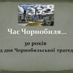 Літературна година пам'яті «Час Чорнобиля…»