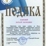 Подяка Федерації профспілок України