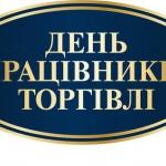 Привітання директора ВТЕІ КНТЕУ з Днем працівника торгівлі