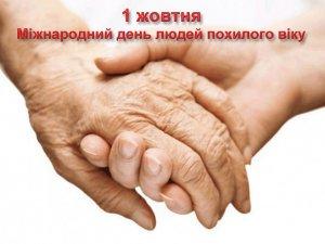 Картинки по запросу День людей похилого выку